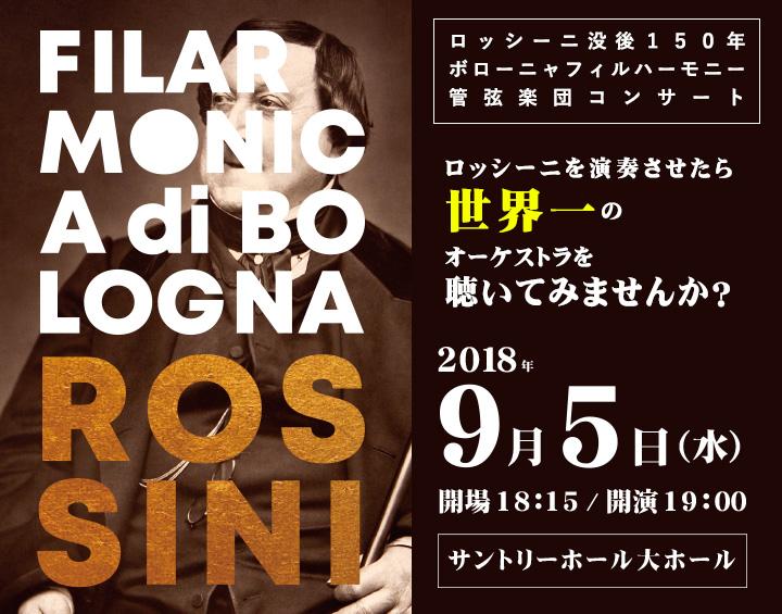 ロッシーニ没後150年記念コンサート