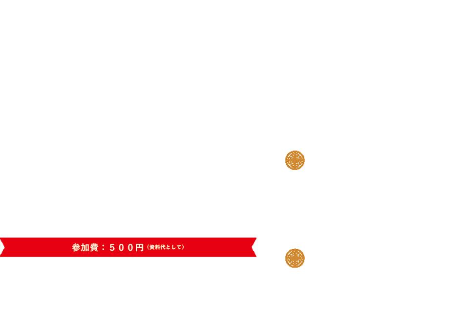 「オペラってよくわからない・・」「敷居が高そうで行きにくい・・」「ミュージカルと何が違うの?」「椿姫って聞いたことあるけど、どんな話?作曲家は?」「私でも知っているオペラアリアはあるかしら?」そんな「?」はこのイベントに参加すれば解決間違いなし!もっと野外オペラが楽しめるようになります。ぜひ、ご参加ください!