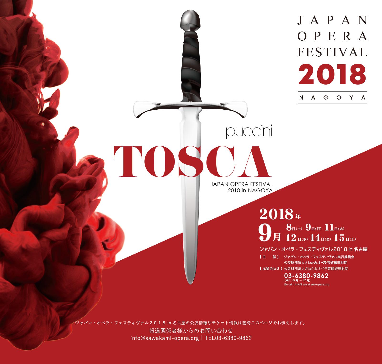 TOSCA トスカ オペラの公演情報